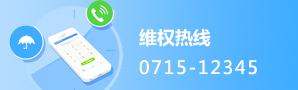 维权热线0715-12345